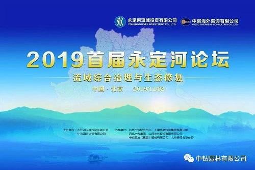 2019首届永定河论坛——流域综合治理与生态修复